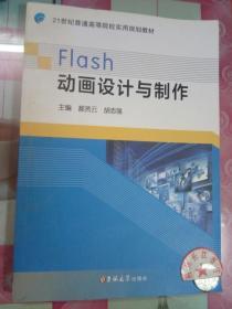 正版95新 Flash动画设计与制作