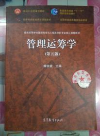 正版85新 管理运筹学(第五版)
