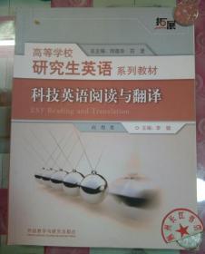 正版85新 高等学校研究生英语系列教材:科技英语阅读与翻译