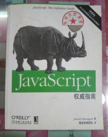 正版85新 JavaScript权威指南(第6版)