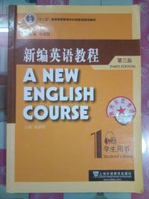 正版8新 新编英语教程1(学生用书)(第3版)