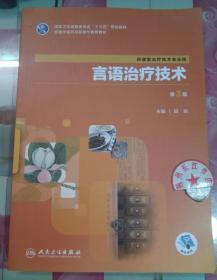 正版85新 言语治疗技术(第3版高职中医康复配增值)
