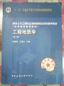 正版9新 工程地质学(第2版)