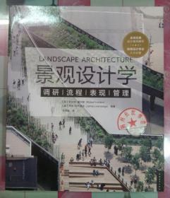 正版95新 景观设计学