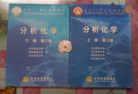 正版85新 分析化学(上+下册)2本1套(第3版)
