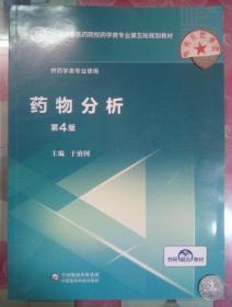 正版85新 药物分析()