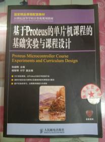 正版9新 国家精品课程配套教材:基于Proteus的单片机课程的基础实验与课程设计