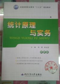 """正版95新 普通高等教育""""十二五""""国家级规划教材:统计原理与实务"""