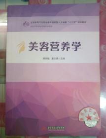 正版85新 美容营养学