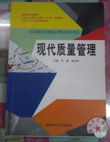 正版85新 现代质量管理 十三五教材
