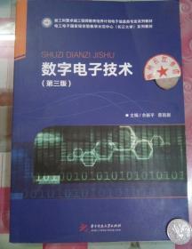 正版85新 数字电子技术(第三版)