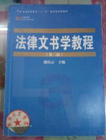 正版85新 复旦博学·法学系列:法律文书学教程(第三版)