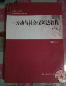 正版85新 劳动与社会保障法教程(第四版)(21世纪民商法学系列教材)