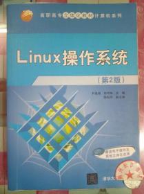 正版85新 Linux操作系统(第2版)/高职高专立体化教材计算机系列