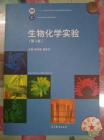 正版全新 生物化学实验(第2版)