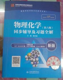 正版9新 物理化学(第六版)同步辅导及习题全解()
