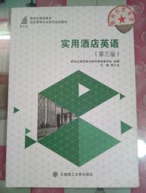 正版85新 实用酒店英语(第三版)陈江生 大连理工大学出版社9787568506984