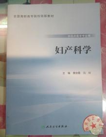 正版全新 妇产科学 黄会霞 人民卫生出版社9787117221122