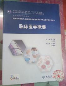 正版85新 临床医学概要