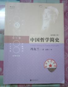 正版85新 中国哲学简史(插图修订版)