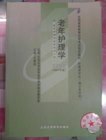 正版85新 老年护理学:2007年版