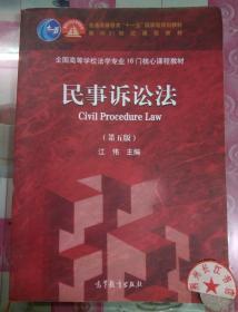 正版85新 民事诉讼法(第5版)