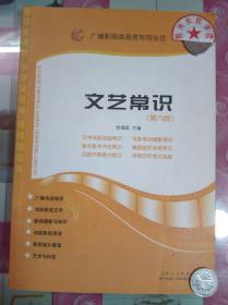 正版85新 广播影视类高考专用丛书:文艺常识(第六版)