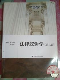 正版8新 法律逻辑学(第二版)