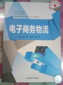 正版全新 电子商务物流 庄小将 湖南师范大学出版社 9787564823474