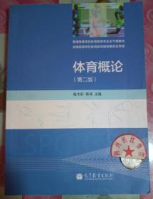 正版85新 体育概论(第2版)/普通高等学校体育教育专业主干课教材