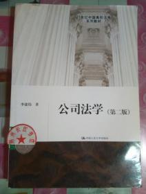 正版85新 公司法学(第2版)/21世纪中国高校法学系列教材