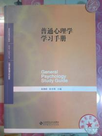 正版85新 普通心理学学习手册