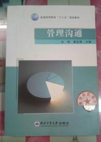 正版85新 管理沟通 彭艳 西北工业大学出版社 9787561266052