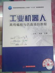 正版85新 工业机器人离线编程与仿真项目教程