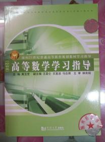 正版95新 高等数学学习指导/面向21世纪普通高等教育规划教材学习指导·经管类