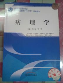正版85新 病理学鲜于丽高等职业十三五规划教材