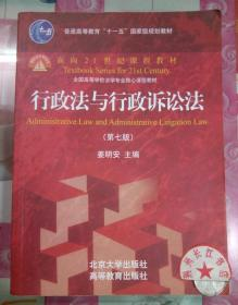 正版85新 行政法与行政诉讼法(第七版)