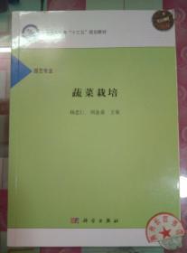 正版9新 蔬菜栽培