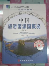 正版85新 中国旅游客源国概况(第4版)