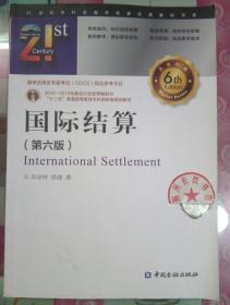 正版95新 国际结算(第六版)