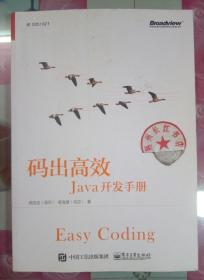 正版85新 码出高效:Java开发手册