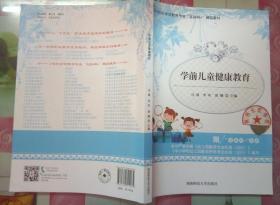 正版85新 学前儿童健康教育 马豫李听, 曾姗 湖南师范大学出版9787564841065