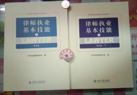 正版全新 律师执业基本技能(上+下第4版)/全国律师执业基础培训指定教材2本1套