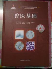 正版全新 兽医基础 吴文学 中国农业科学技术出版9787511643391