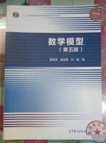 正版85新 数学模型(第五版)