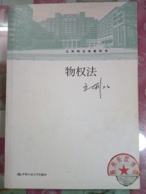 正版85新 王利明法学教科书:物权法