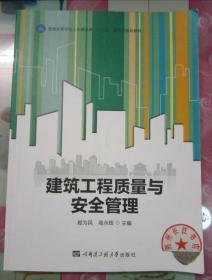 正版85新 建筑工程质量与安全管理(广京)