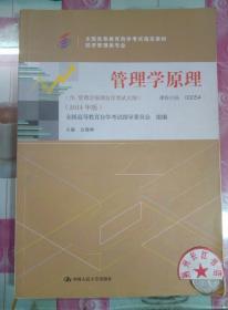 正版85新 管理学原理. 经济管理类专业 : 2014年版