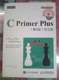 正版全新 C Primer Plus(第6版)(中文版):第六版