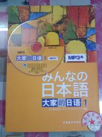 正版9新 日本语:大家的日语1:MP3版 附光盘1张